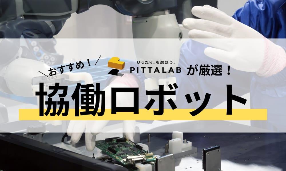協働ロボットを導入するメリットとは?おすすめの協働ロボット3選