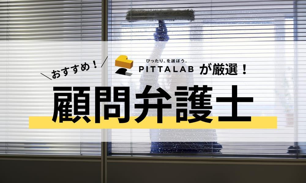 【2021年最新】顧問弁護士おすすめ29選!選び方のポイントもご紹介!