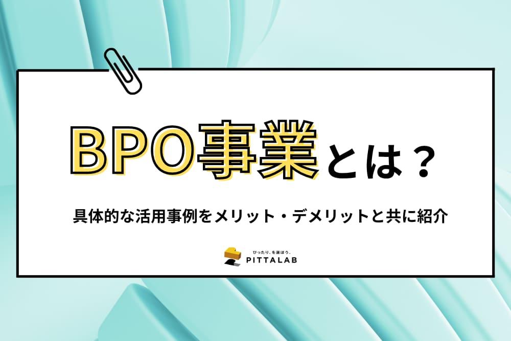 BPO事業とは?具体的な活用事例をメリット・デメリットと共に紹介