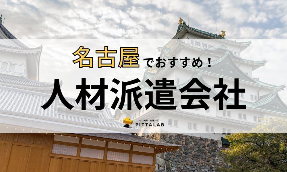 【2021年最新】名古屋で本当におすすめしたい人材派遣会社10選!選び方のポイントも解説