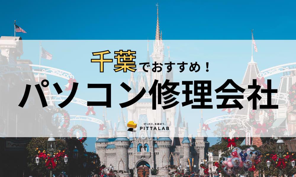 【2021年最新】千葉県で本当におすすめしたいパソコン修理業者11選!選び方のポイントも解説
