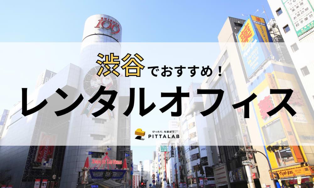 渋谷レンタルオフィス.png