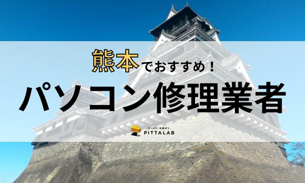 【2021年最新】熊本県で本当におすすめしたいパソコン修理業者13選!選び方のポイントも解説