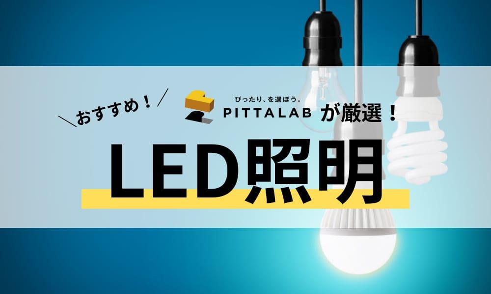 作業効率・雰囲気が劇的に変化!オフィス室内照明に最適なLED照明の選び方とおすすめ30選