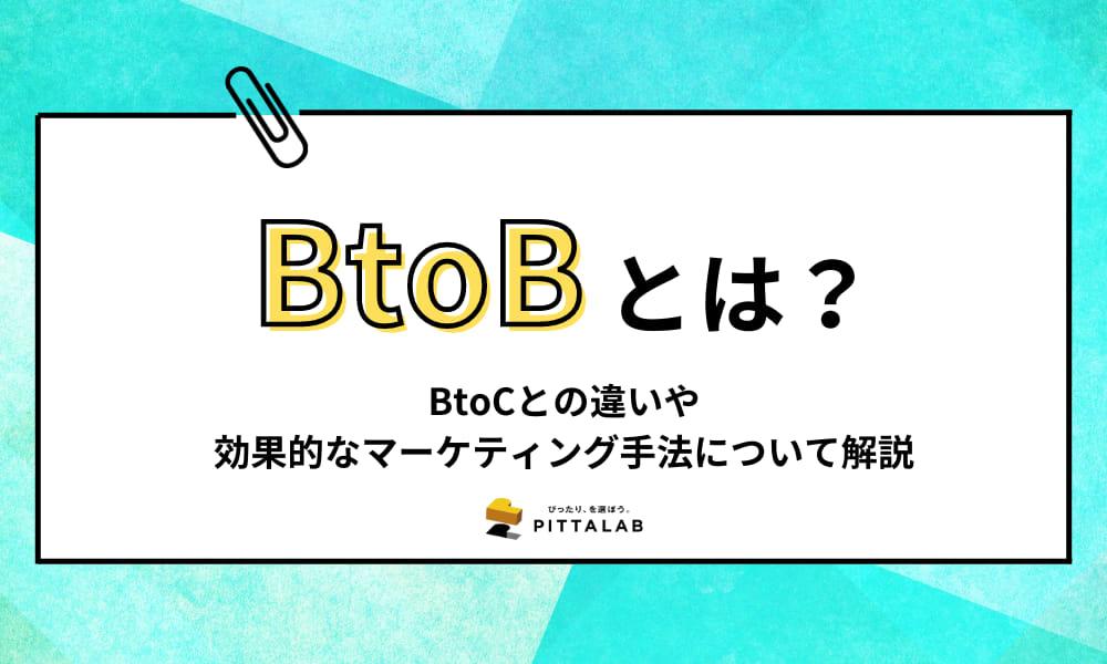 btob1.jpg