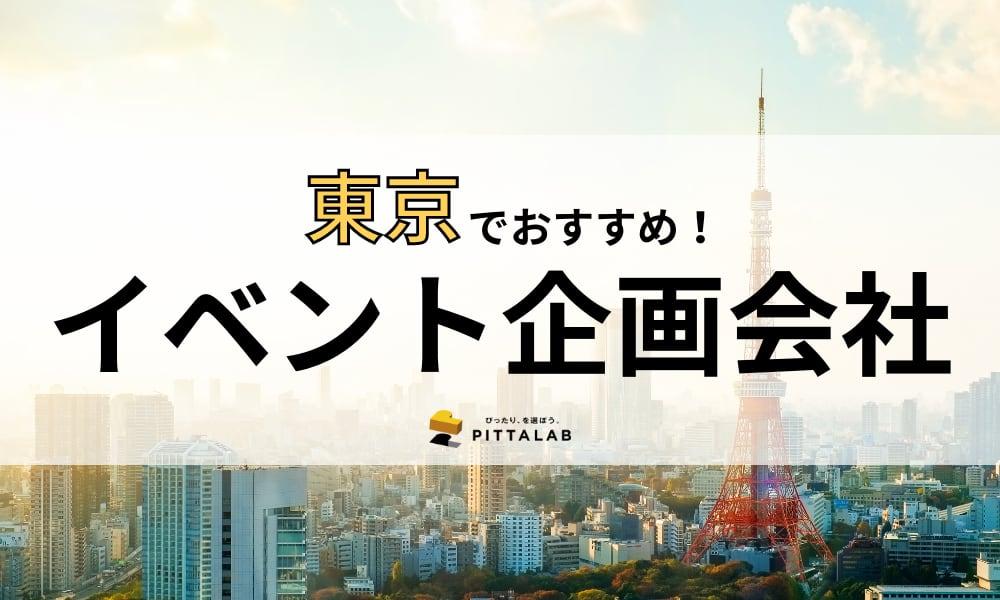 【2021年最新】東京で本当におすすめしたいイベント企画会社 15選!選び方のポイントも解説