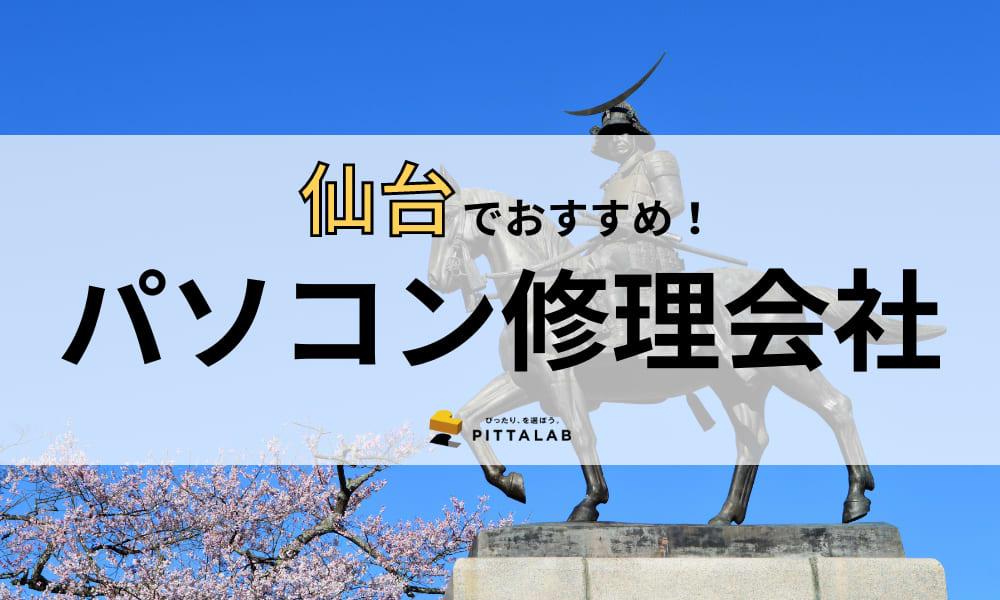 【2021年最新】仙台市で本当におすすめしたいパソコン修理業者14選!選び方のポイントも解説