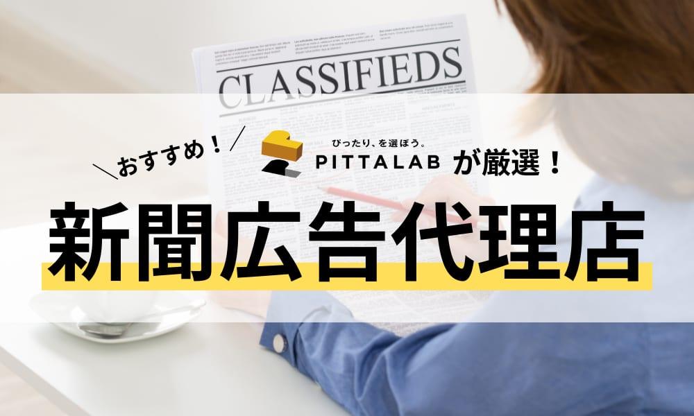 【2021年最新】新聞広告代理店おすすめ30選!選び方のポイントも解説