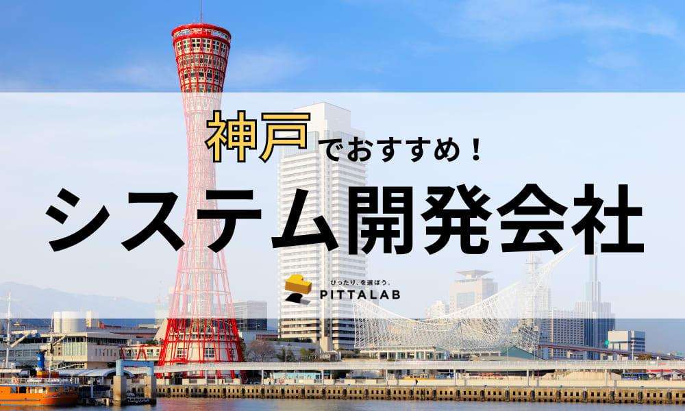 神戸(兵庫)のおすすめシステム開発会社17選!【強み・特徴別に紹介】