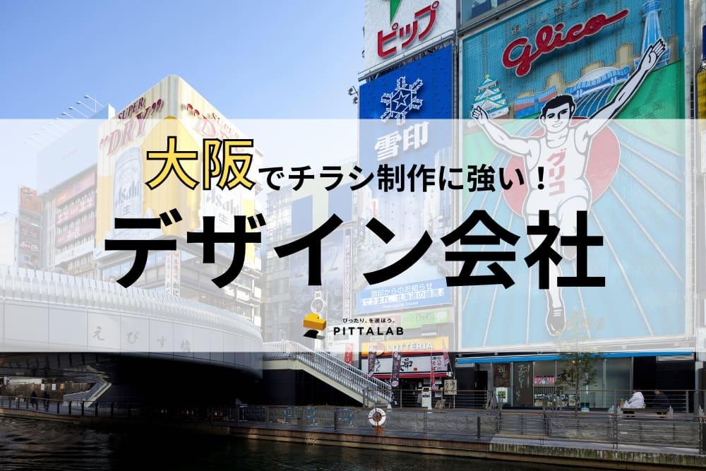 大阪 チラシ.png