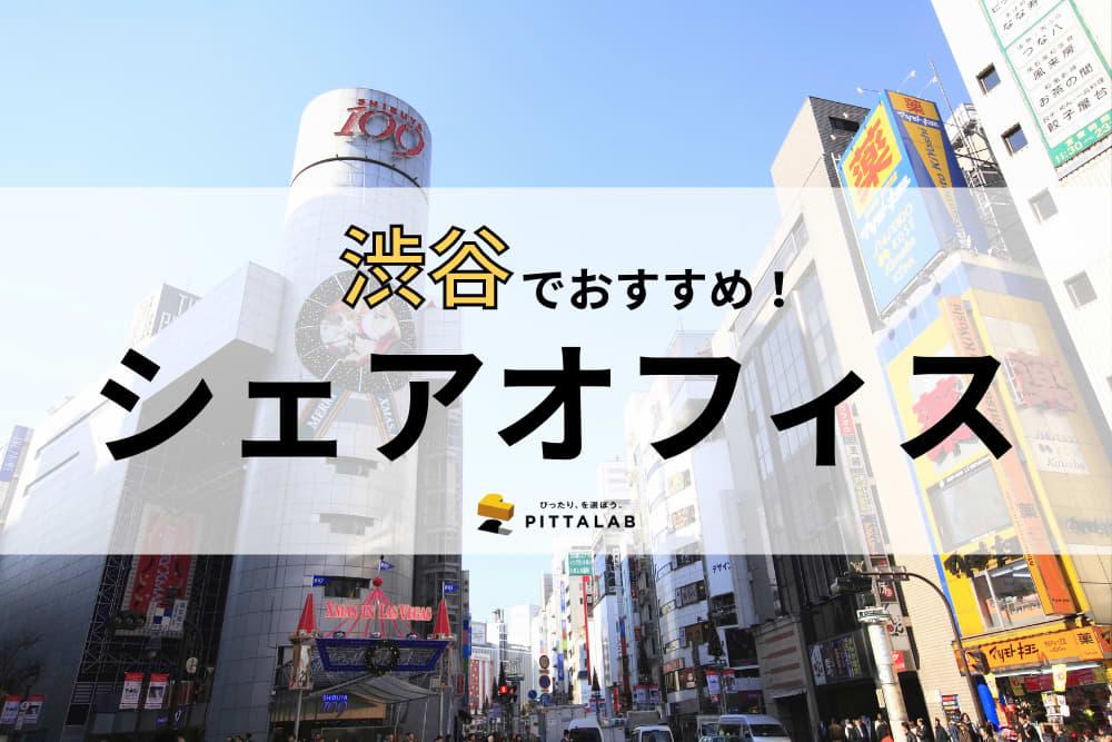 【2021年最新】渋谷で本当におすすめしたいシェアオフィス12選!選び方のポイントも解説