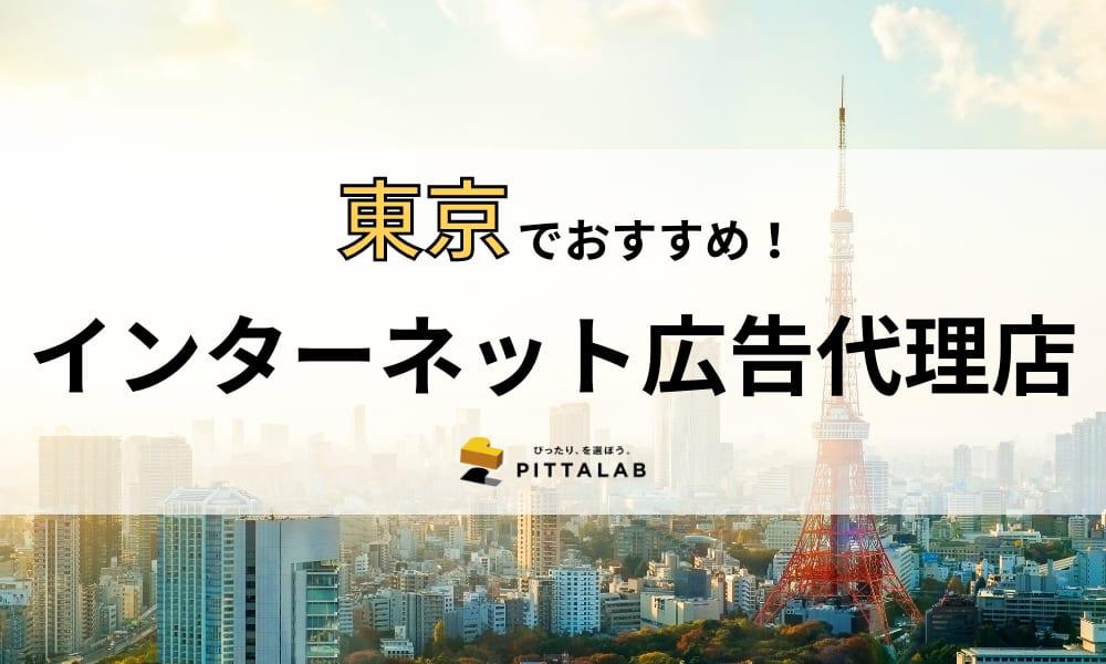 【2021年最新】東京都で本当におすすめしたいインターネット広告代理店17選!選び方のポイントも解説