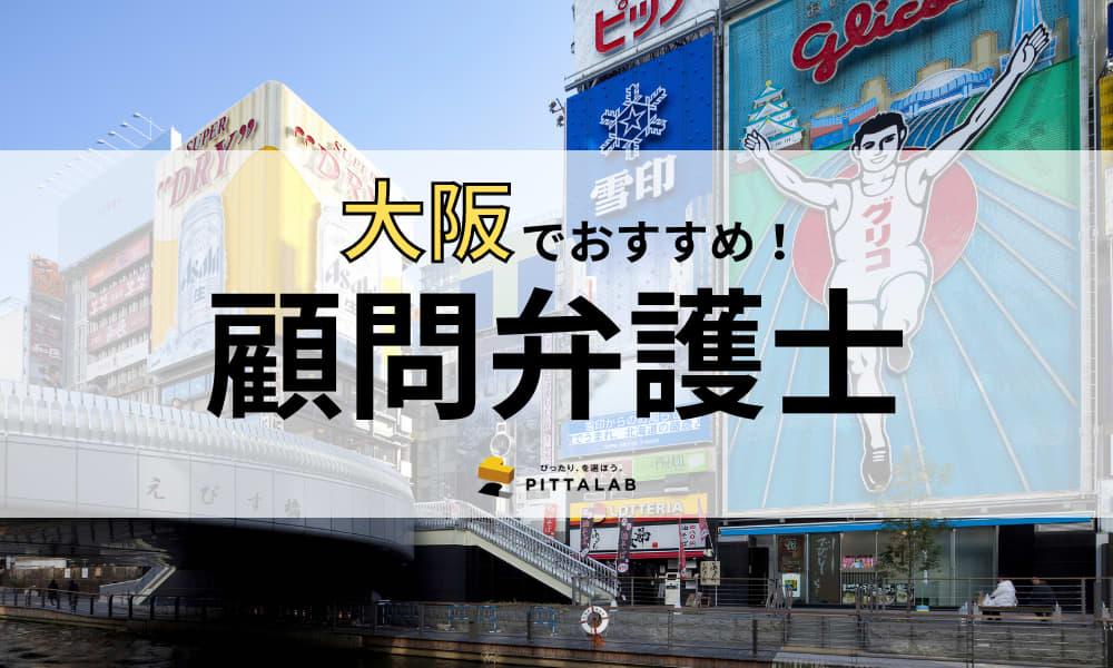 【2021年最新】大阪府で本当におすすめしたい顧問弁護士15選!選び方のポイントも解説