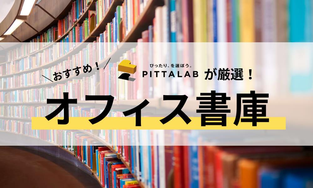 オフィス書庫を選ぶ10のポイント!おすすめオフィス書庫30選!