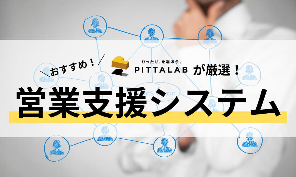 営業支援システム.png