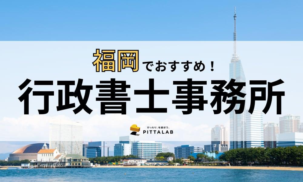 福岡行政書士.png