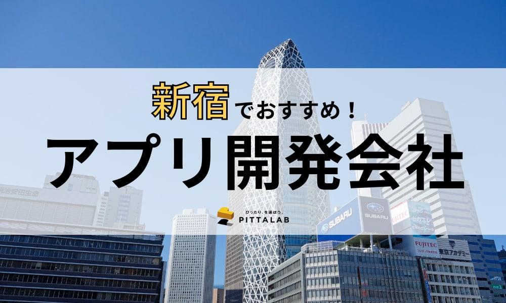 新宿おすすめ.jpg