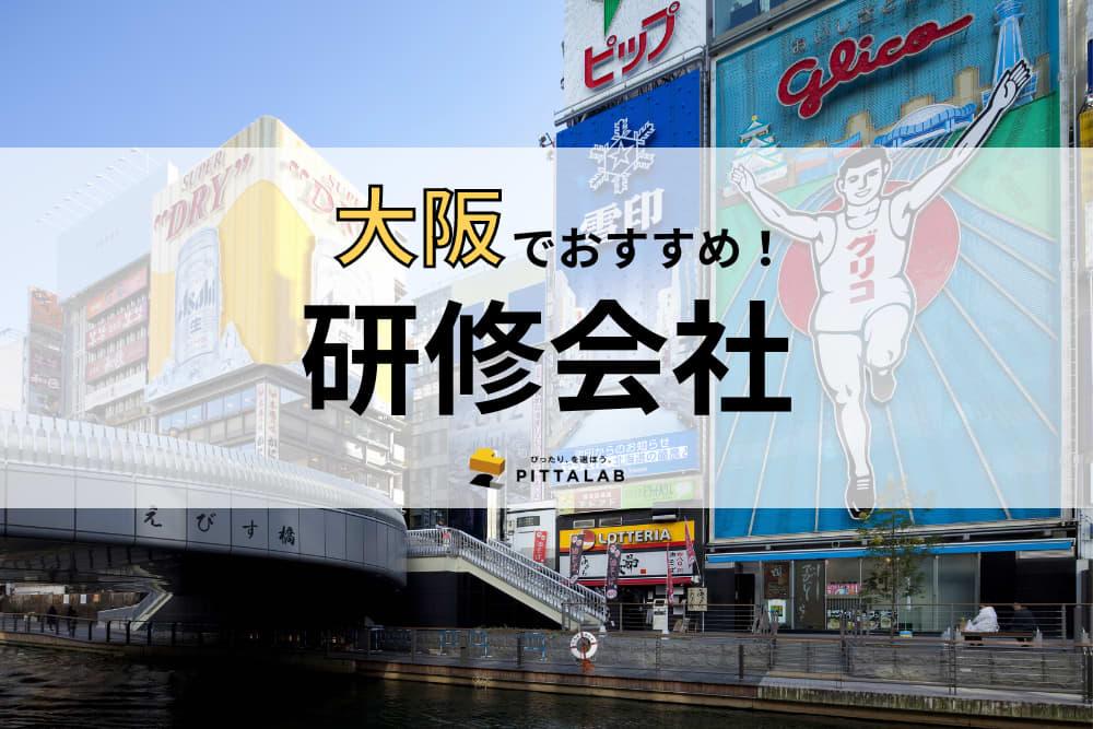 【2021年最新】大阪で本当におすすめしたい研修会社15選!選び方のポイントも解説