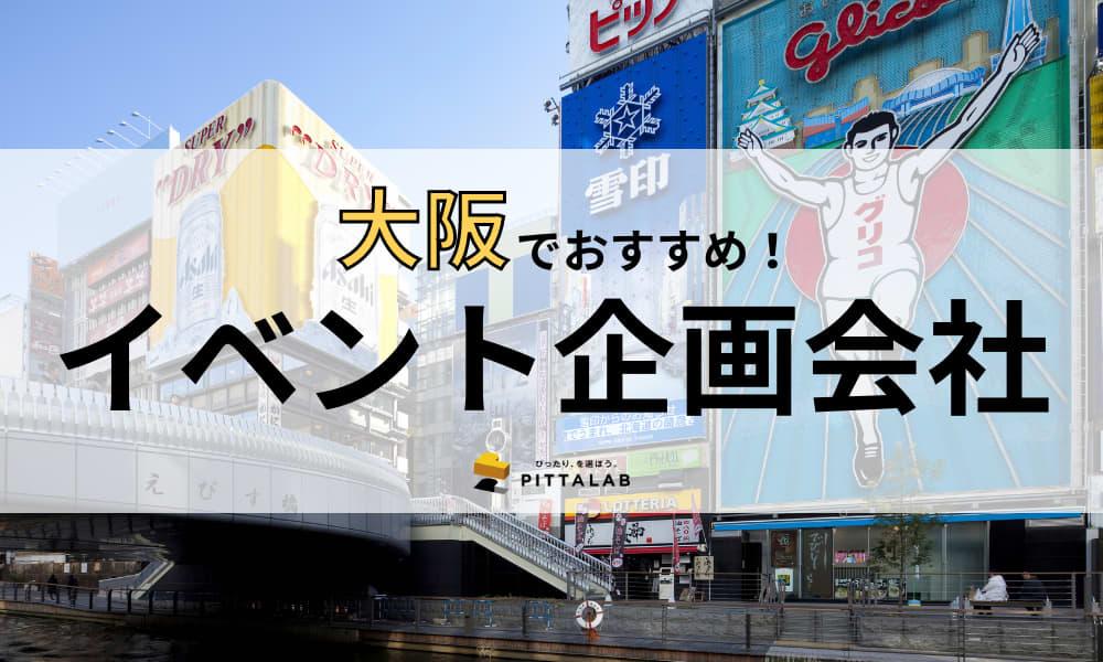 【2021年最新】大阪で本当におすすめしたいイベント企画会社 11選!選び方のポイントも解説