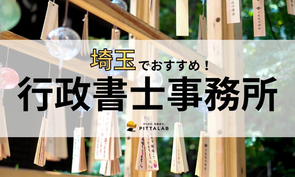 【2021年最新】埼玉県で本当におすすめしたい行政書士13選!選び方のポイントも解説