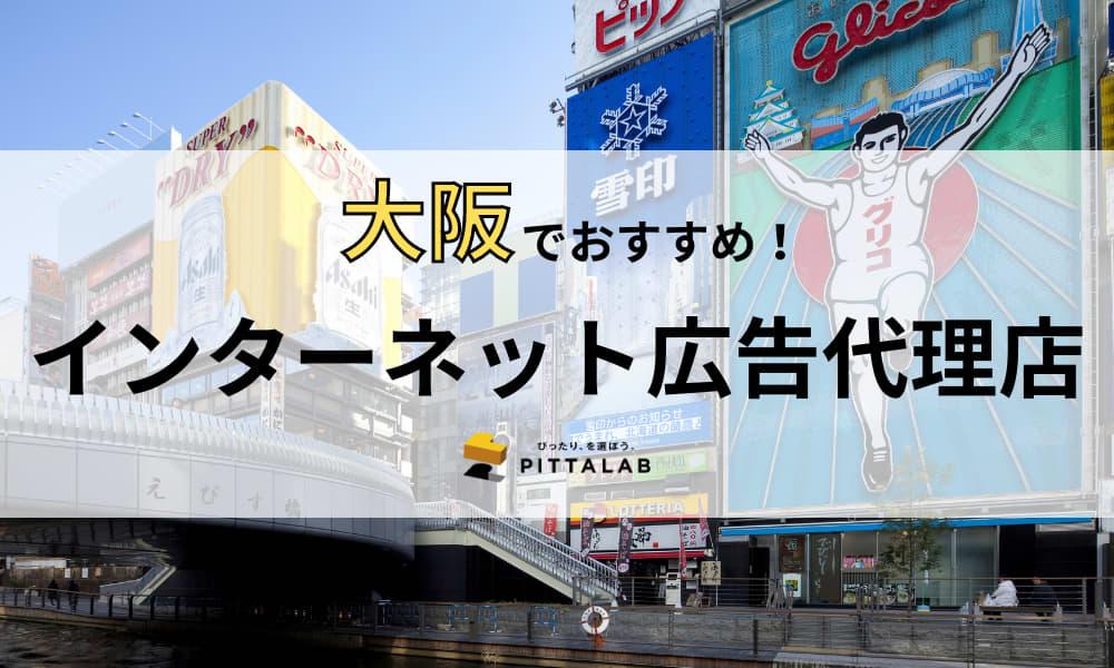 【2021年最新】大阪府で本当におすすめしたいインターネット広告代理店15選!選び方のポイントも解説