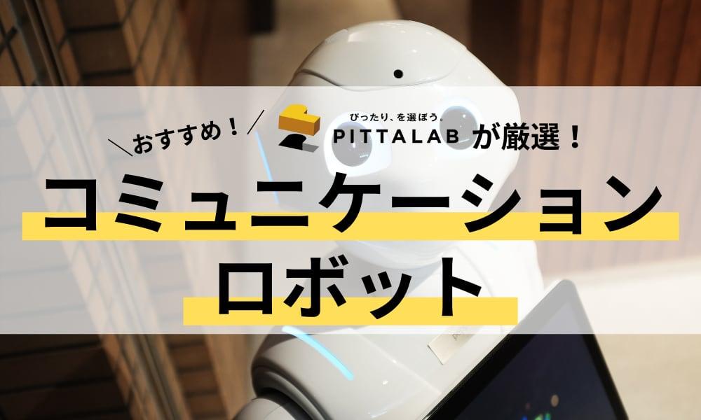 コミュニケーションロボットを選ぶ10のポイント!おすすめコミュケーションロボット15選!