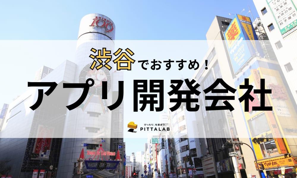 渋谷おすすめ.jpg