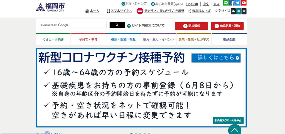 観光客の利便性の向上を目的に導入した福岡県福岡市
