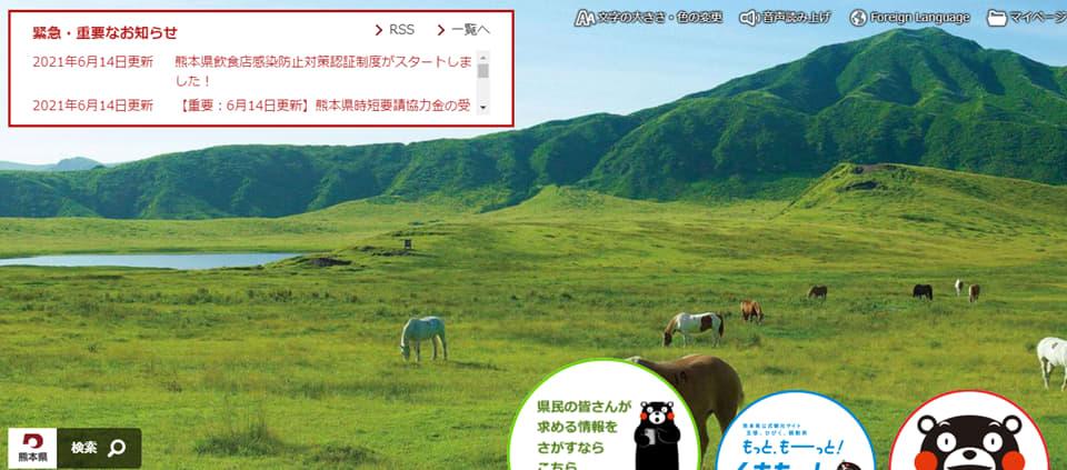 エネルギー及び環境問題を解決するために導入した熊本県