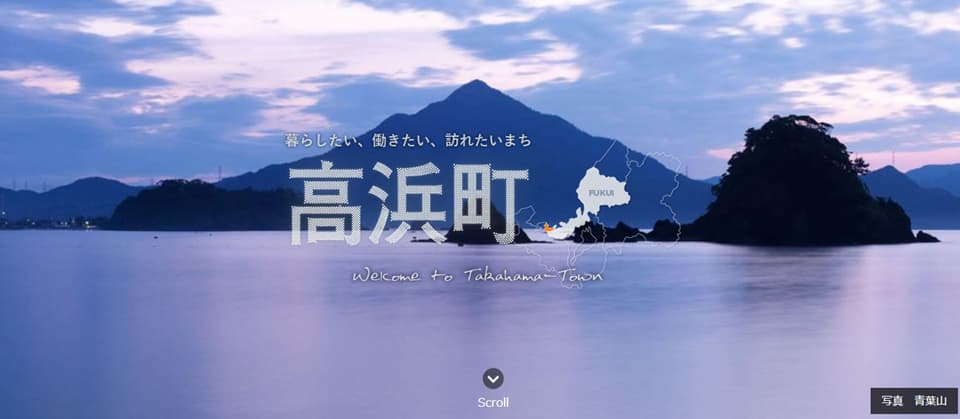 町中の回遊性向上のために導入した福井県大飯郡高浜町