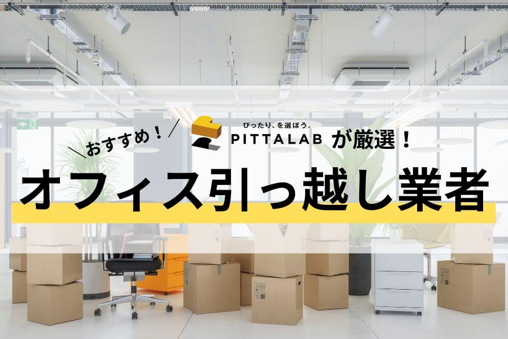 記事コンテンツ オフィス内装.png