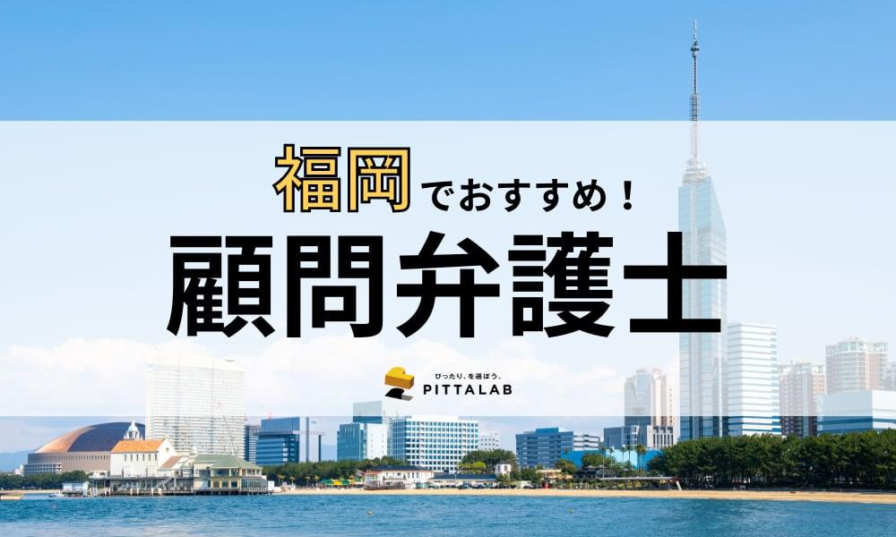 【2021年最新】福岡県で本当におすすめしたい顧問弁護士15選!選び方のポイントも解説