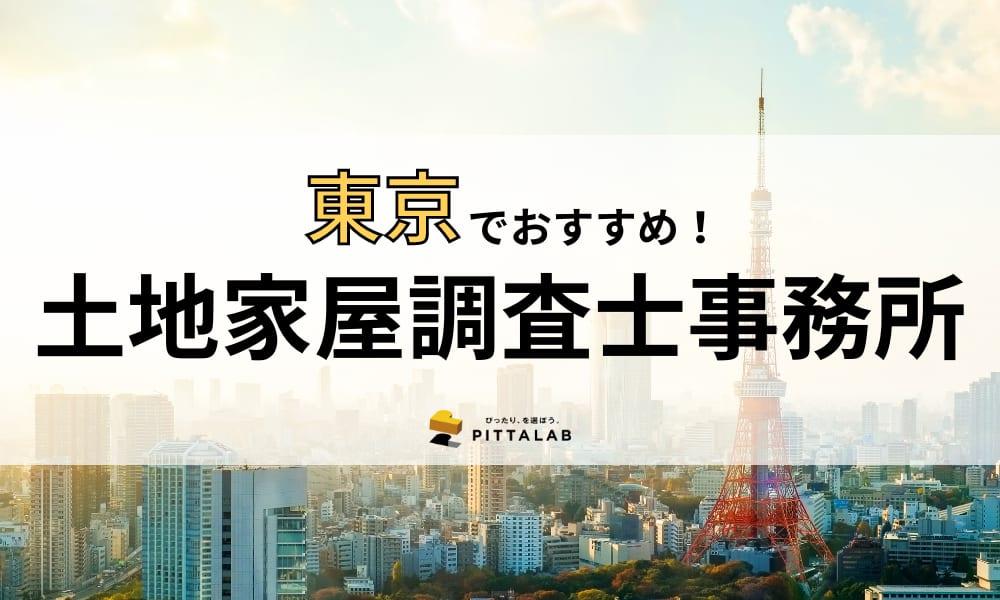 【2021年最新】東京で本当におすすめしたい土地家屋調査士事務所14選!選び方のポイントも解説