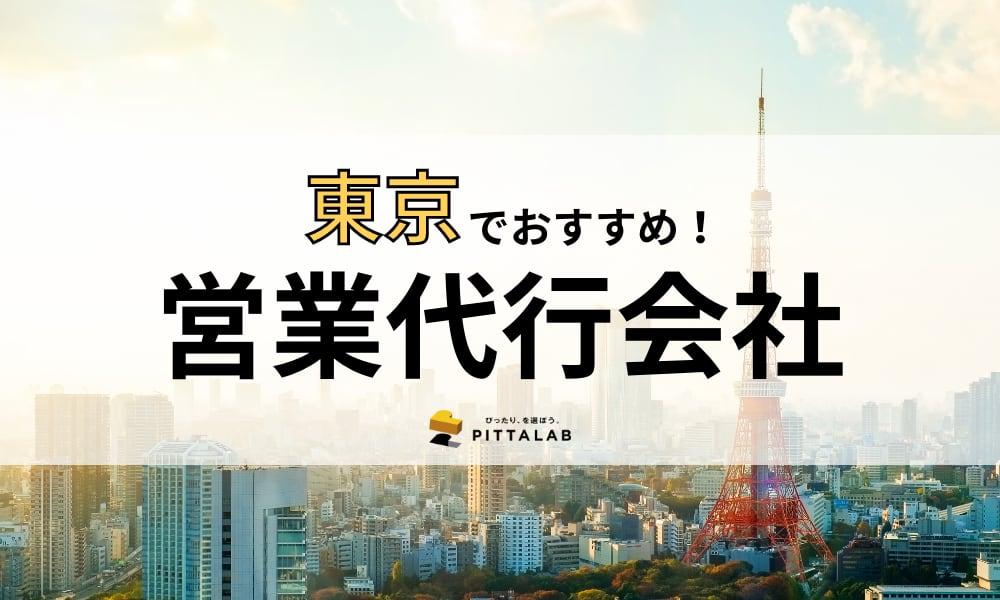 東京 営業代行.png