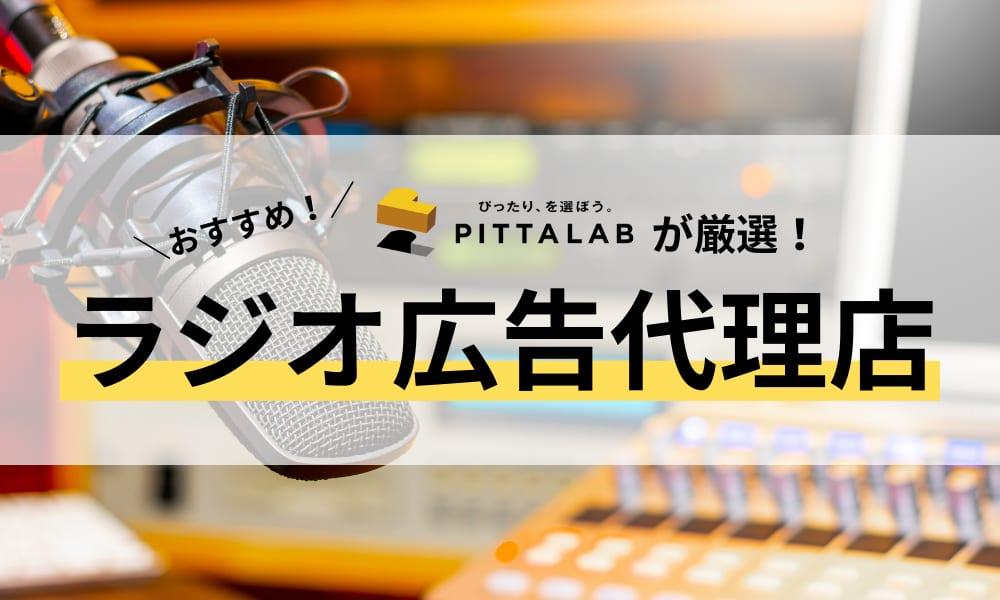 【2021年最新】ラジオ広告代理店おすすめ30選!選び方のポイントも解説