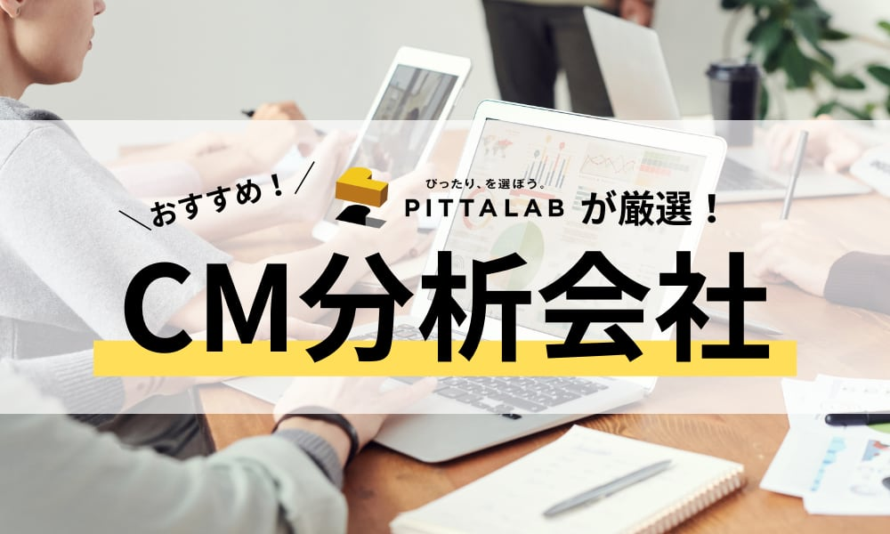 【2021年最新】CM分析会社おすすめ10選!選び方のポイントも解説