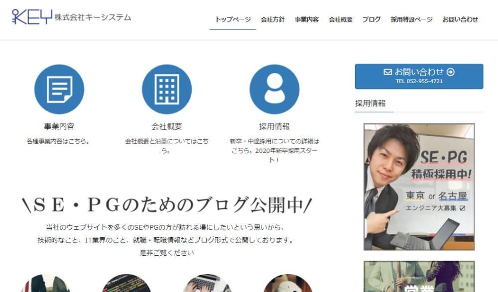 株式会社キーシステム-min.JPG