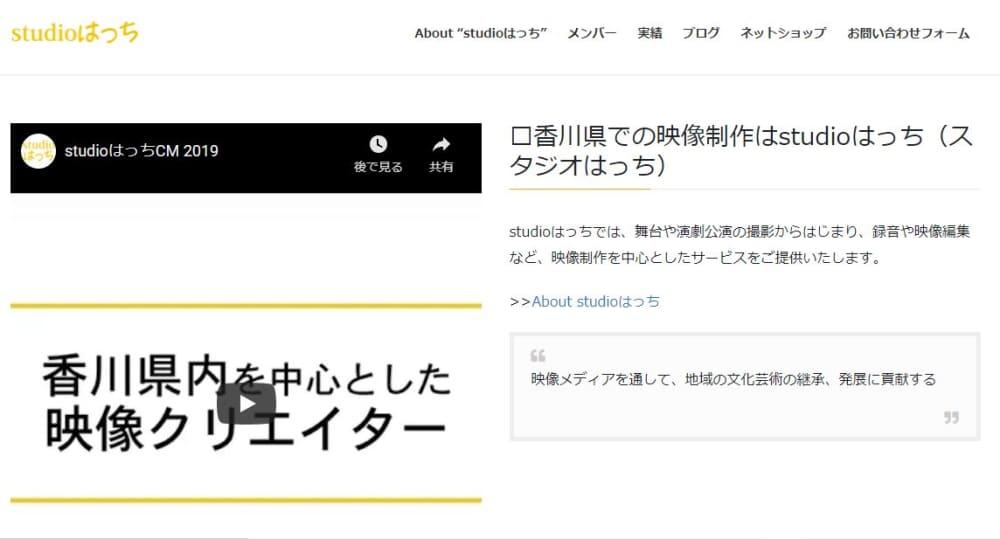 はっち-min (1).JPG