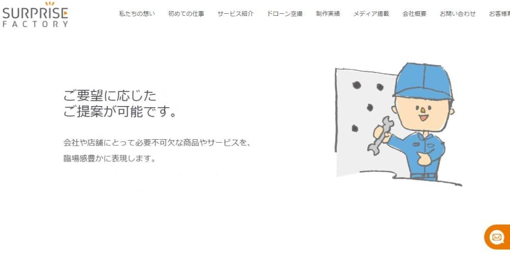 サプライズ-min (1).JPG