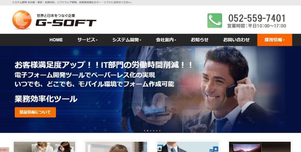 株式会社ジー・ソフト-min.JPG