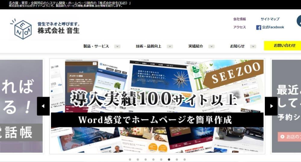 株式会社ネオ-min.JPG