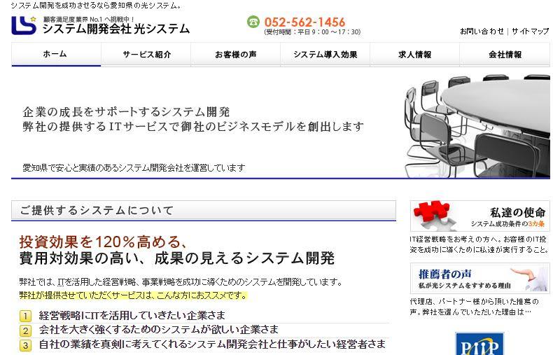株式会社光システム-min.JPG