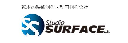 スタジオサーフェス.png