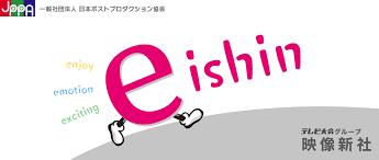 eishin-top-min.jpg