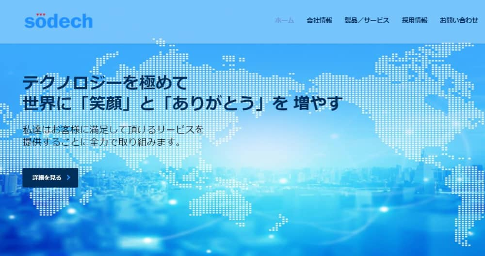 ソデック-min.JPG