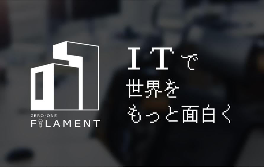 01フィラメント株式会社.JPG