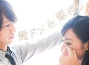 En Japón puedes arrendar a un chico lindo para que te haga llorar y luego te seque las lágrimas