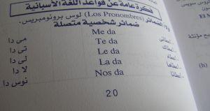 El dilema de querer irte a un lugar donde no manejas el idioma