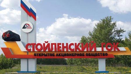 НЛМК пересмотрит инвестиции в увеличение производства железной руды.