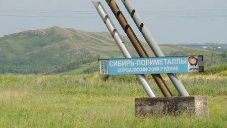 Корбалихинский рудник реорганизован в отдельное предприятие.